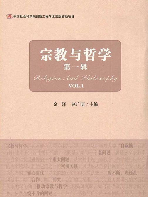 宗教与哲学(第一辑)