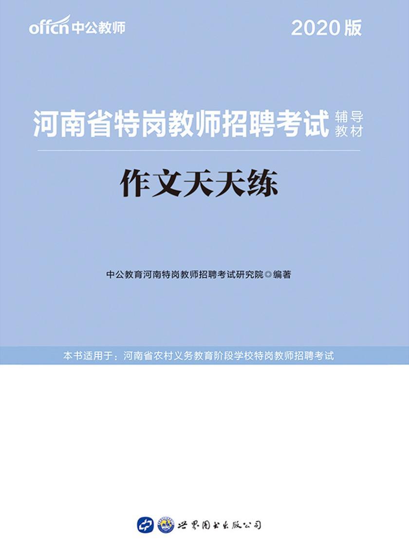中公2020河南省特岗教师招聘考试辅导教材作文天天练