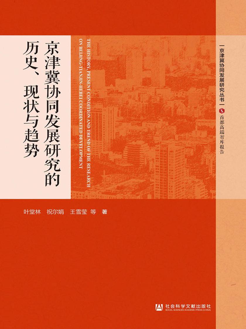 京津冀协同发展研究的历史、现状与趋势(京津冀协同发展研究丛书)