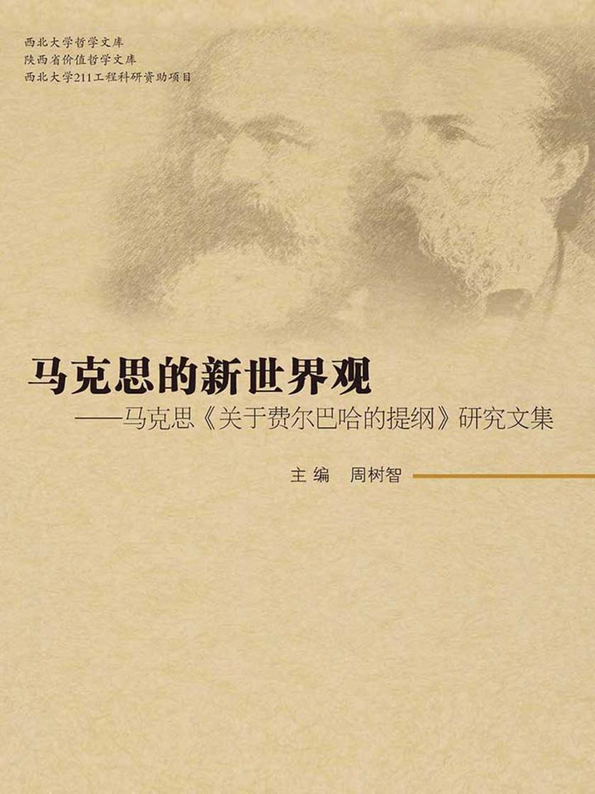 马克思的新世界观:马克思《关于费尔巴哈的提纲》研究文集