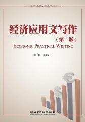 经济应用文写作(第二版)