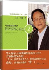 刘墉超强说话术:把话说到心窝里2(试读本)