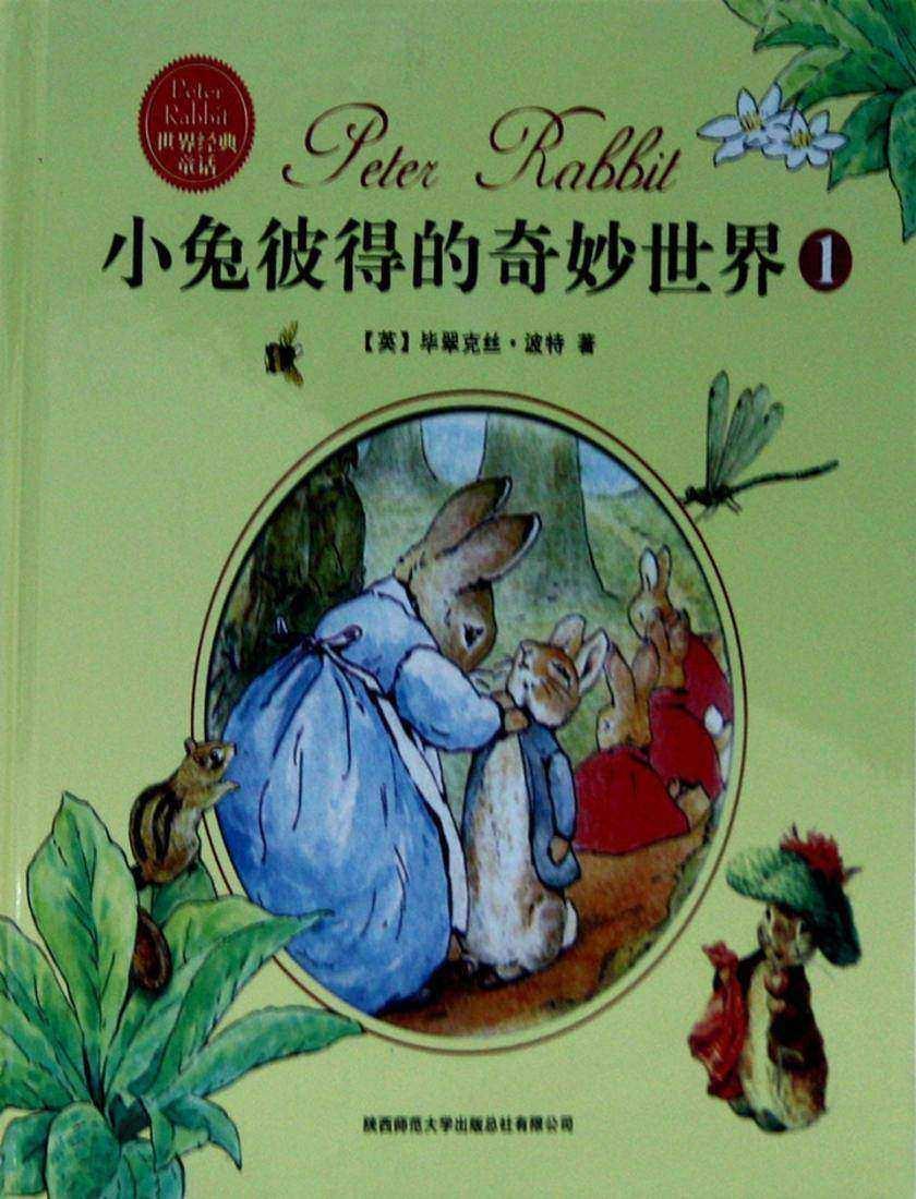 小兔彼得的奇妙世界1