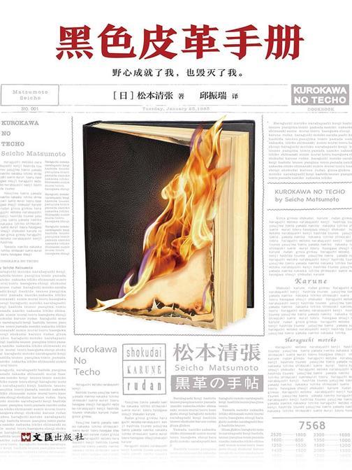 黑色皮革手册(怪不得是东野圭吾的偶像!)