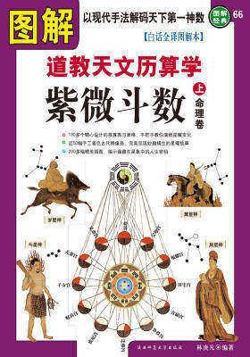 图解道教天文历算学·紫微斗数(上)(仅适用PC阅读)