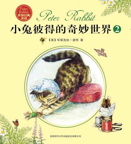 小兔彼得的奇妙世界2