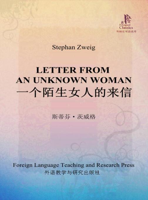 一个陌生女人的来信(外研社双语读库)