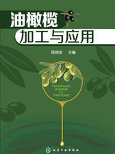 油橄榄加工与应用