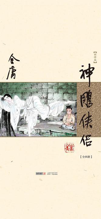 神雕侠侣(新修版 纯文字)全四册