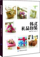 韩式礼品包装(试读本)