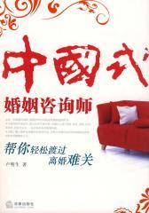 中国式婚姻咨询师:帮你轻松渡过离婚难关