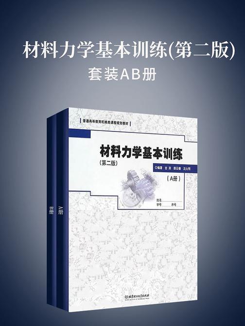 材料力学基本训练(第二版)(AB册)