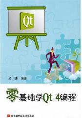 零基础学Qt4编程(仅适用PC阅读)