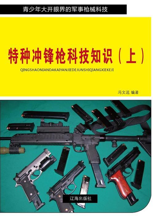 特种冲锋枪科技知识(上)