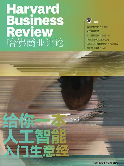给你一本人工智能入门生意经(《哈佛商业评论》增刊)(电子杂志)