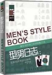 型男日志:完美优质男进化指南(试读本)