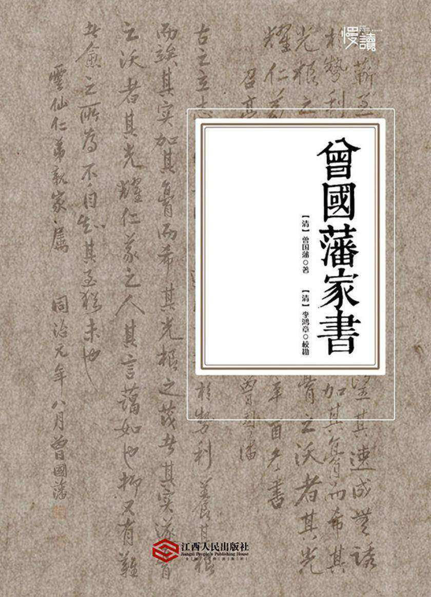 曾国藩家书(慢读系列,李鸿章校勘,随文夹注版)