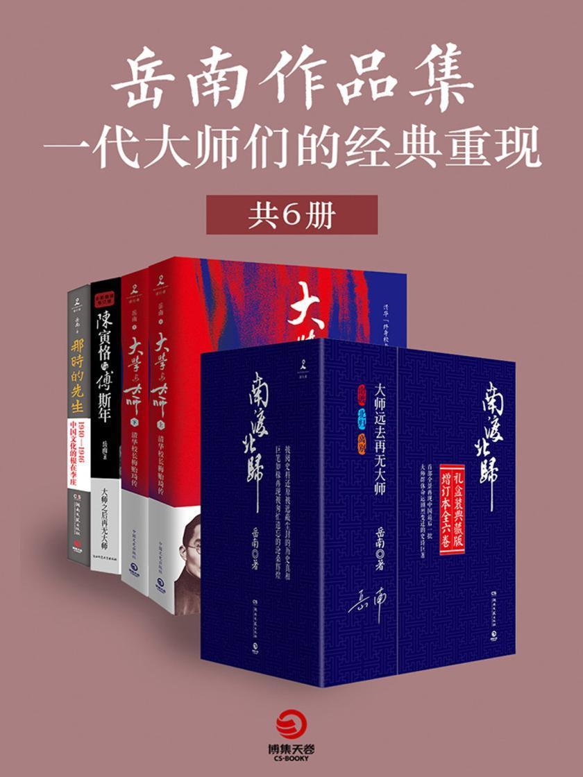 岳南作品集:一代大师们的经典重现(共6册)
