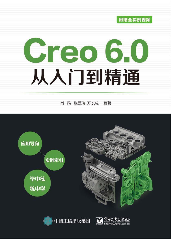 Creo 6.0从入门到精通