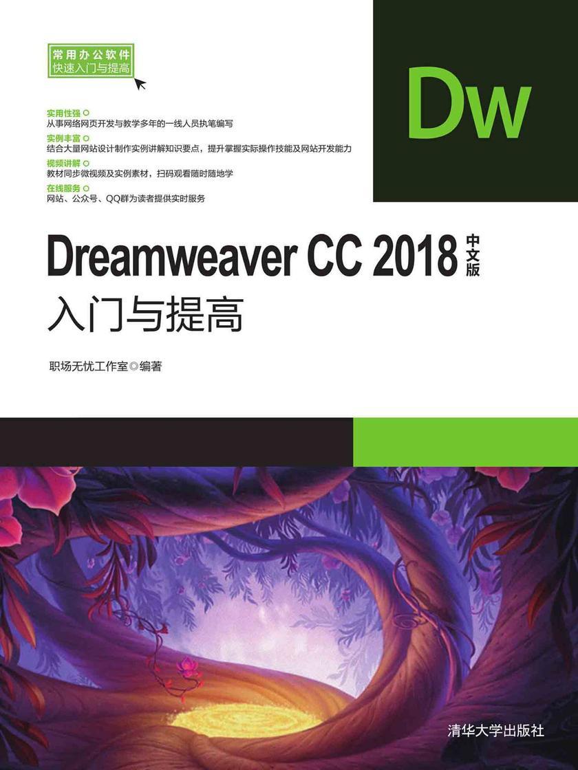 Dreamweaver CC2018中文版入门与提高