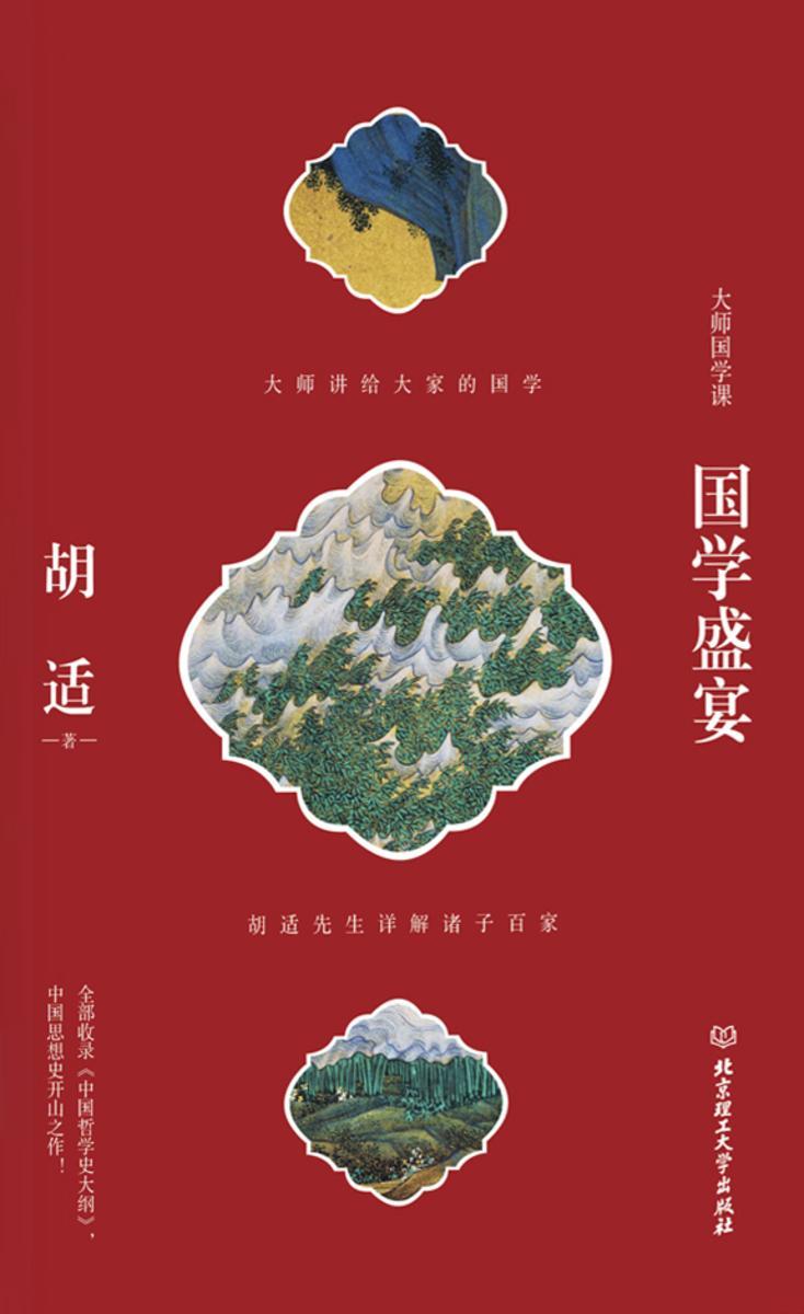 国学盛宴(胡适先生详解诸子百家 中国哲学史及开山著作)