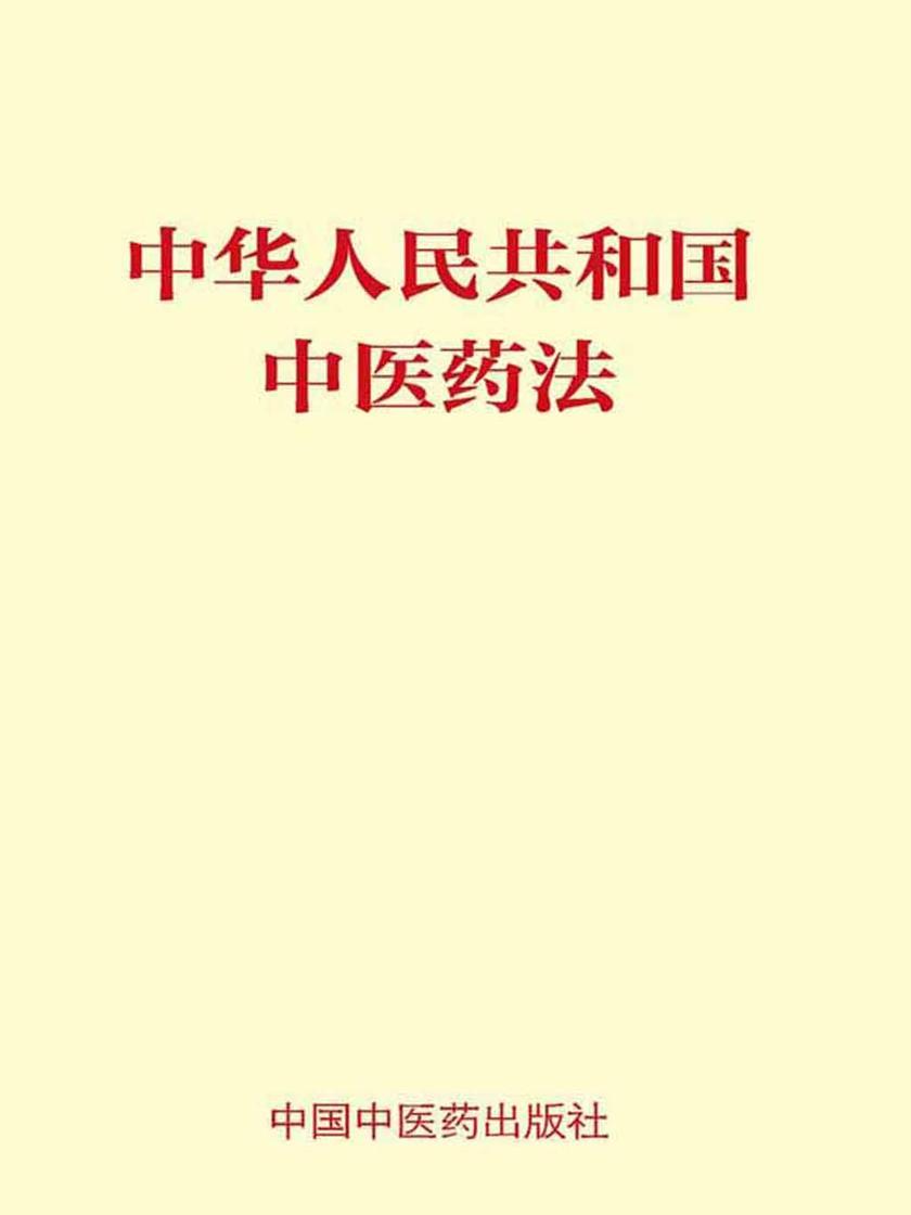 中华人民共和国中医药法(2017年7月1日起施行)
