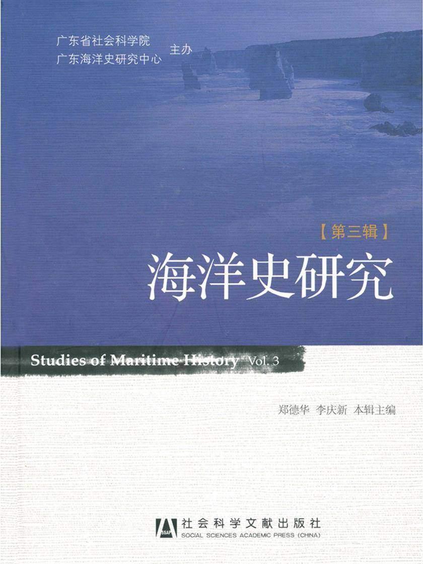 海洋史研究(第三辑)