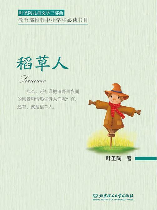 叶圣陶儿童文学三部曲——稻草人