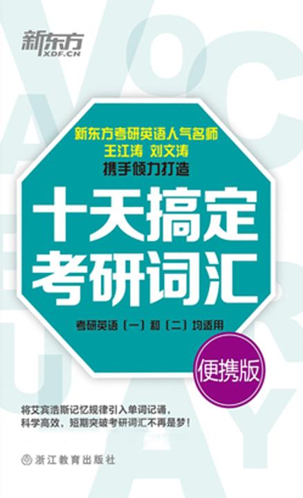 新东方·十天搞定考研词汇(考研英语(一)和(二)均适用)(便携版)