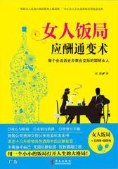 女人饭局应酬通变术:做个会说话会办事会交际的聪明女人