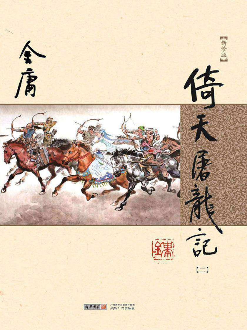 倚天屠龙记(新修版 纯文字)二