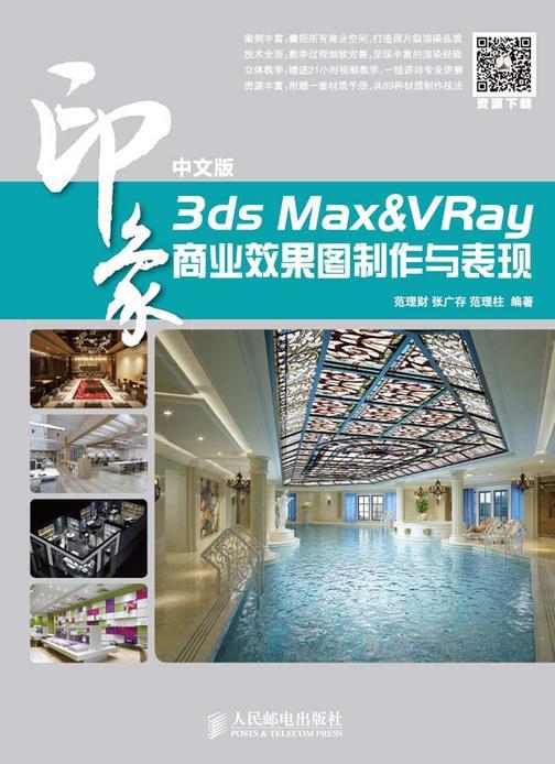 中文版3ds Max&VRay印象商业效果图制作与表现(仅适用PC阅读)