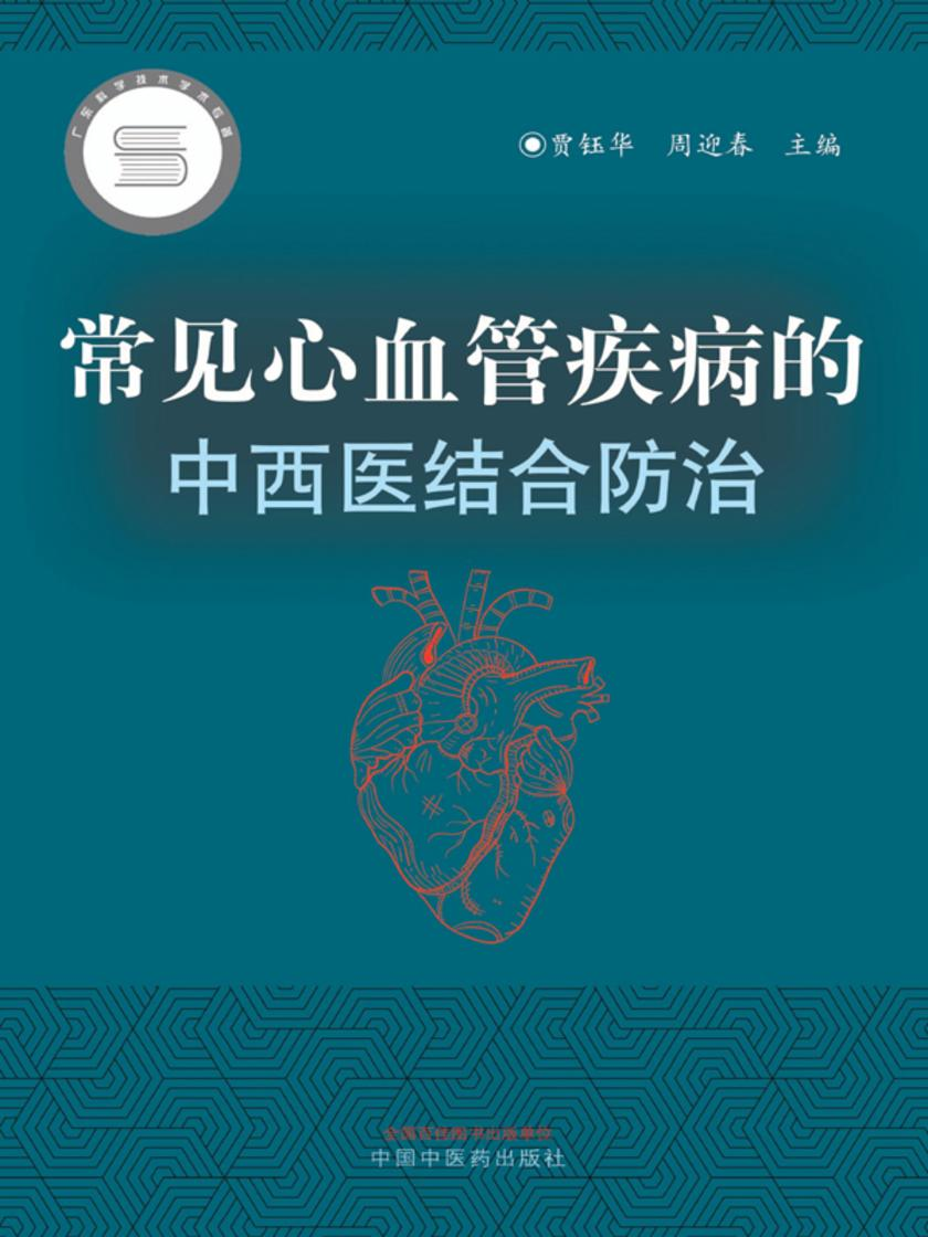 常见心血管疾病的中西医结合防治