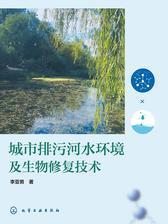 城市排污河水环境及生物修复技术