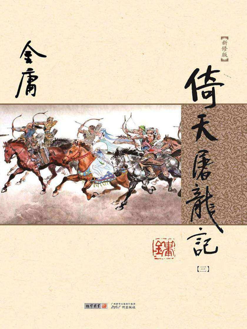 倚天屠龙记(新修版 纯文字)三