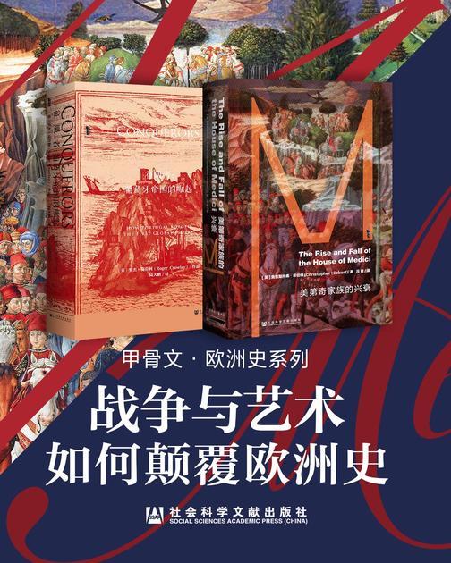 甲骨文系列·战争与艺术(全两册 征服者+美第奇家族的兴衰)