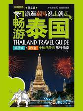 畅游泰国(第二版)