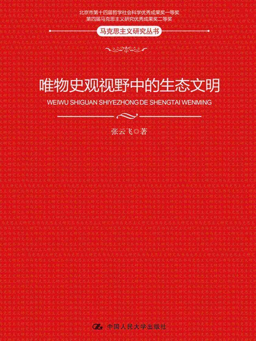 唯物史观视野中的生态文明(马克思主义研究丛书)
