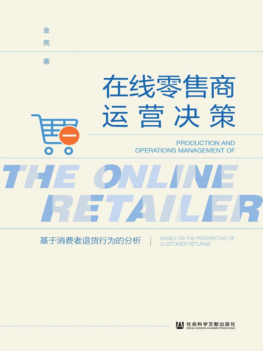 在线零售商运营决策:基于消费者退货行为的分析
