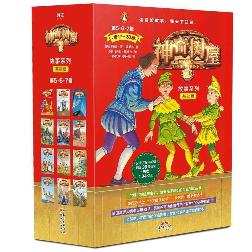 神奇树屋·故事系列·基础版17-28册
