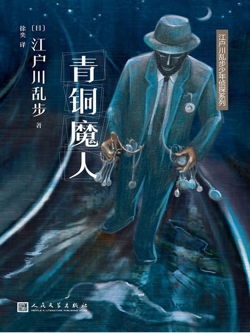 江户川乱步少年侦探系列:青铜魔人