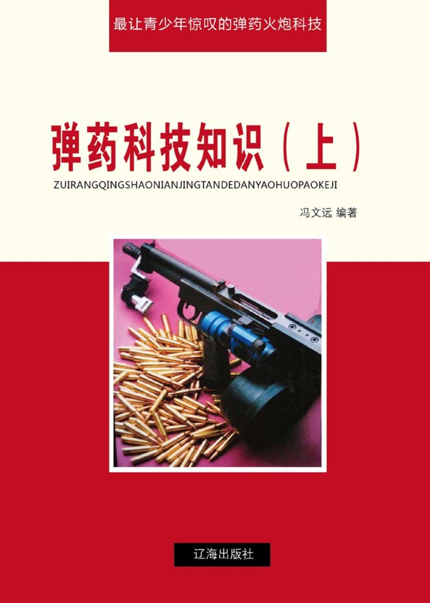 弹药科技知识(上)
