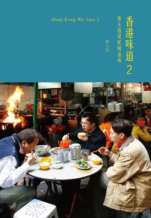 香港味道2:街头巷尾间滋味(修订版)