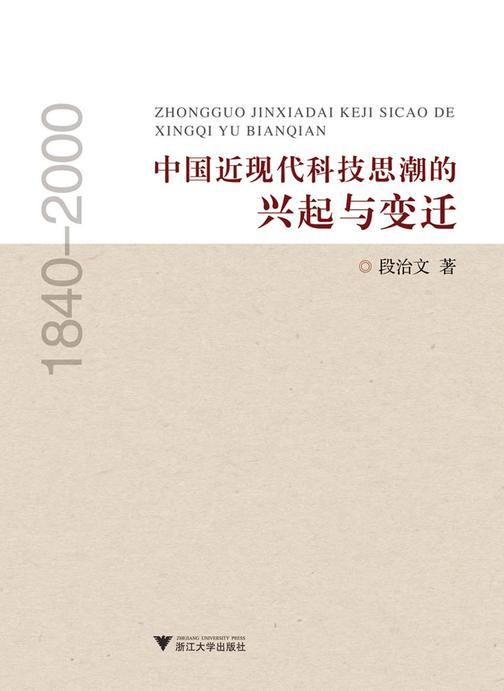 中国近现代科技思潮的兴起与变迁(1840-2000)