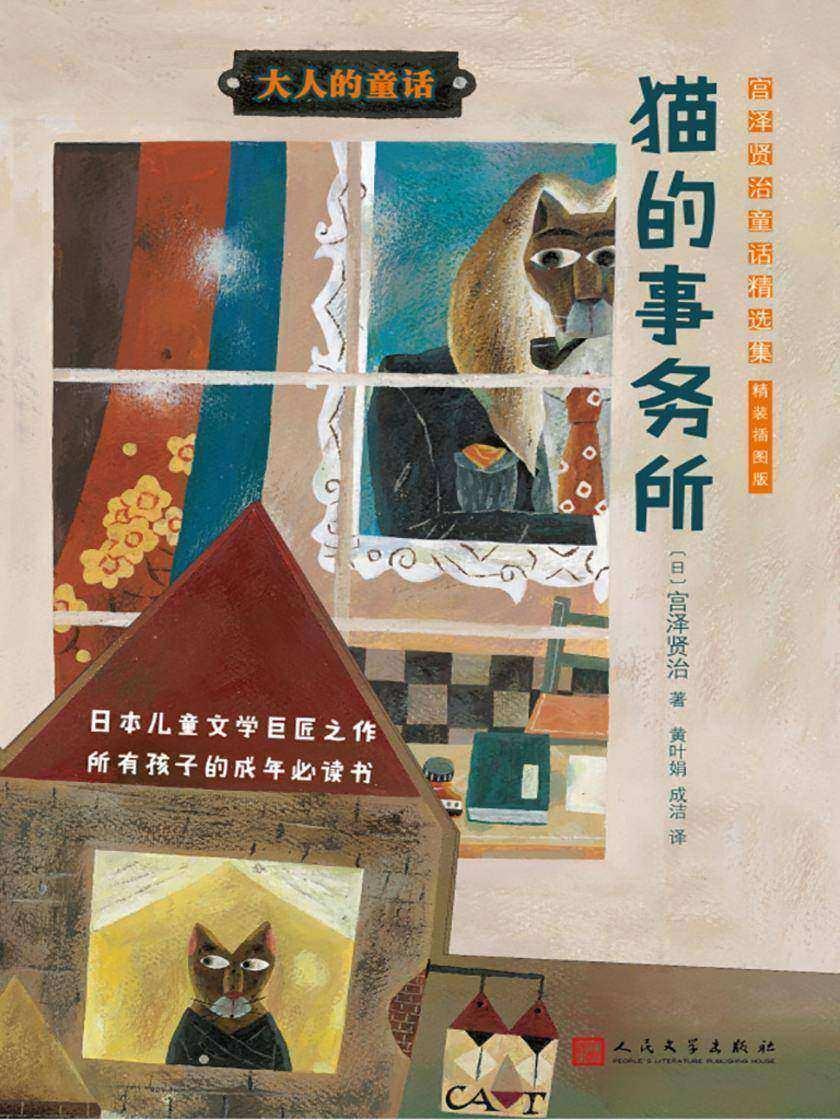 猫的事务所:宫泽贤治童话精选集(插图版)