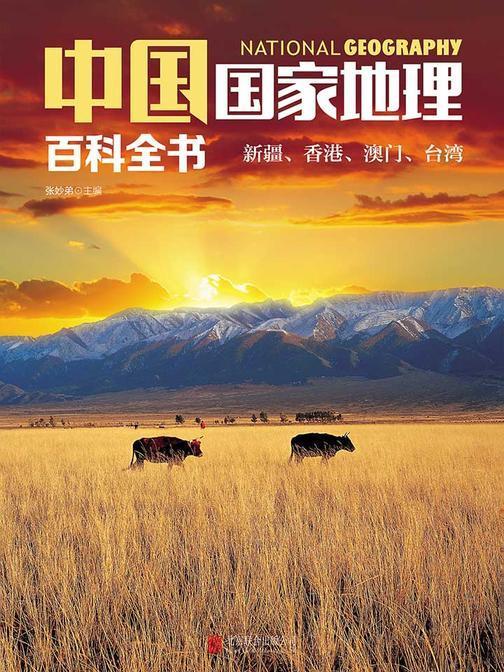 中国国家地理百科全书.新疆、香港、澳门、台湾