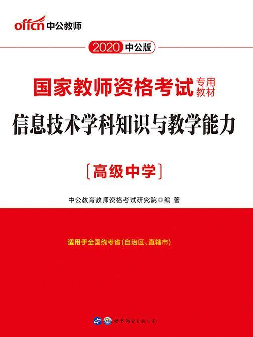 中公2020国家教师资格考试专用教材信息技术学科知识与教学能力(高级中学)