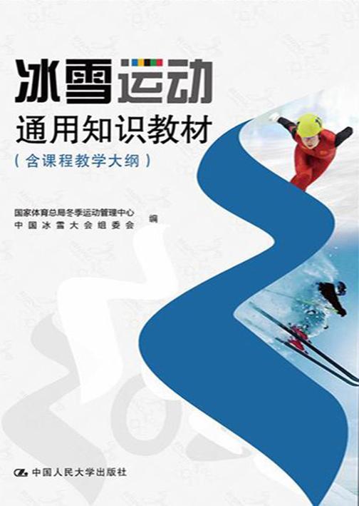 冰雪运动通用知识教材(含课程教学大纲)