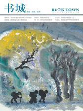 《书城》杂志2019年3月号(电子杂志)