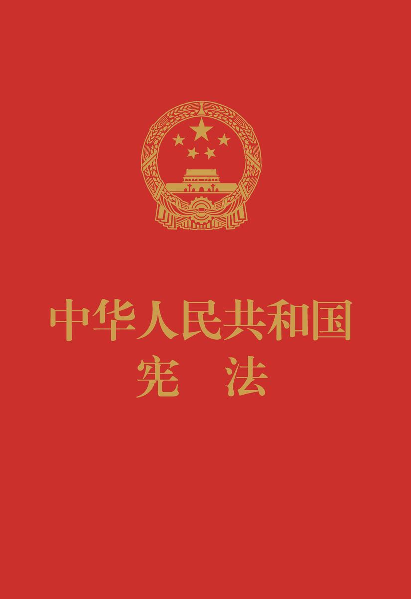 中华人民共和国宪法(32开 红皮压纹烫金版)